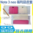 【晉吉國際】Note 3 Neo 福利品皮套