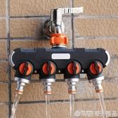 洗衣機水龍頭萬能接頭水管接口對接器分流器水龍頭一分二分四配件 (橙子精品)