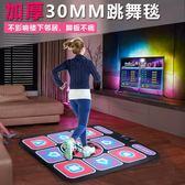 加厚跳舞毯30MM 電視電腦接口跳舞機