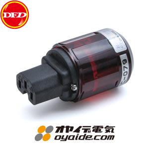 日製Oyaide C-079 電源線插頭(母頭)