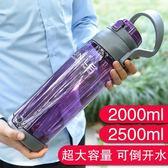 大容量太空杯塑料水杯便攜戶外運動水壺