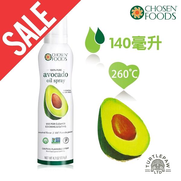 即期外包裝不全【Chosen Foods】噴霧式酪梨油1瓶 (140毫升) 效期2021/08/31
