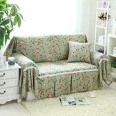 全館85折沙發巾沙發套蓋布棉布藝美式歐式田園四季可用防滑 森活雜貨