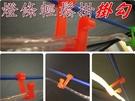 【JIS】A347B 燈條掛勾 適用營繩 10入 顏色隨機出貨 燈條固定 燈條吊掛 天幕 帳篷 取代磁鐵掛鈎