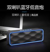 sc211戶外大音量無線藍芽音箱3D環繞超重低音低音炮微信收錢提示收款音響小鋼炮