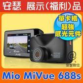 Mio 688s【福利機 8成新 B+ 送 32G 保固半年】行車紀錄器