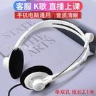 電腦耳機電腦耳機頭戴式有線上網課客服話務K歌手機臺式機筆記本通用耳麥 快速出貨
