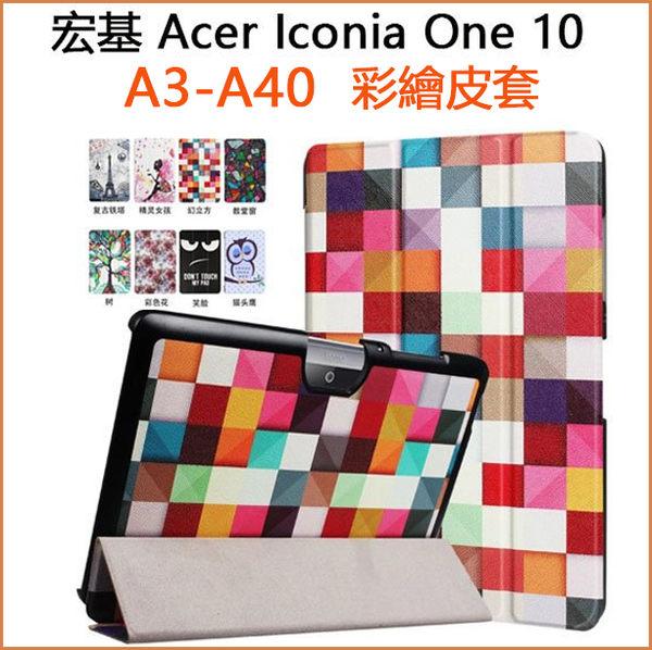 宏碁 Acer Iconia Tab 10 A3-A40 平板皮套 新款皮套 超薄 a3-a40 保護套 支架 A3-A40 保護殼