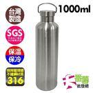 台灣製  316不鏽鋼 1000ml真空斷熱運動瓶 (無烤漆) [ 大番薯批發網 ]