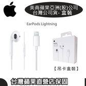 【原廠耳機盒裝】Apple EarPods iPhone 7、iPhone 7 Plus (Lightning 接口)【美商蘋果公司,遠傳電信代理】