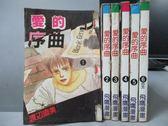 【書寶二手書T9/漫畫書_MGJ】愛的序曲_全6集合售_渡邊直美