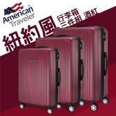 American Traveler紐約系列(20+24+28吋)抗刮超輕量三件組行李箱(紅) 伸縮箱 旅行箱