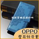 曼陀羅花紋|OPPO Reno 5 Pro Reno 4 Pro 4 Z 5G 磁扣皮套 插卡側翻錢包手機殼 翻蓋保護套軟殼