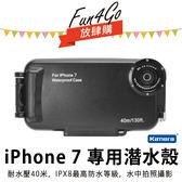 放肆購 Kamera Apple iPhone 7 4.7吋 潛水殼 防水殼 耐水深40米 硬式 防水保護殼 手機 保護套 游泳浮潛 i7