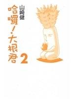 二手書博民逛書店 《哈囉!大根君 2》 R2Y ISBN:986100453X│山崎健