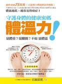 (二手書)守護身體的健康密碼:體溫力 量體重?量腰圍?不如量體溫!(舊封面)