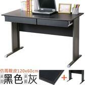【Homelike】路易120cm辦公桌(仿馬鞍皮-附二抽屜)桌面-黑 / 桌腳