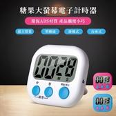 糖果大螢幕電子計時器【CD0013】計時器 定時器 磁吸 提醒 小巧輕便 超大螢幕 掛繩式 台座式 廚房