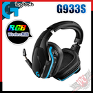 [ PCPARTY ] 羅技 Logitech G933s 無線 RGB 電競耳機麥克風