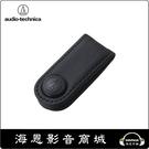 【海恩數位】日本鐵三角 AT-CW5 耳機捲線器 自在調整耳機導線長度 公司貨 (黑色)