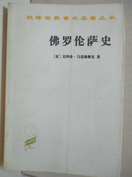 【書寶二手書T1/歷史_CHL】佛羅倫薩史 : 從最早時期到豪華者洛倫佐逝世_Y i )Nike luo ?MA J i ya Wei lil