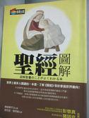 【書寶二手書T5/宗教_HLU】聖經圖解_柯清心, 鹿春太平