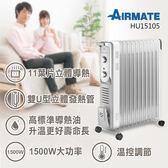 【領卷現折】AIRMATE 艾美特 11葉片機械式電暖器 HU15105 公司貨