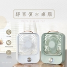 KINYO 靜音復古桌扇 共2色可選(文...