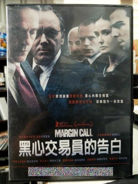 挖寶二手片-F53-006-正版DVD-電影【黑心交易員的告白】-凱文史貝西(直購價)