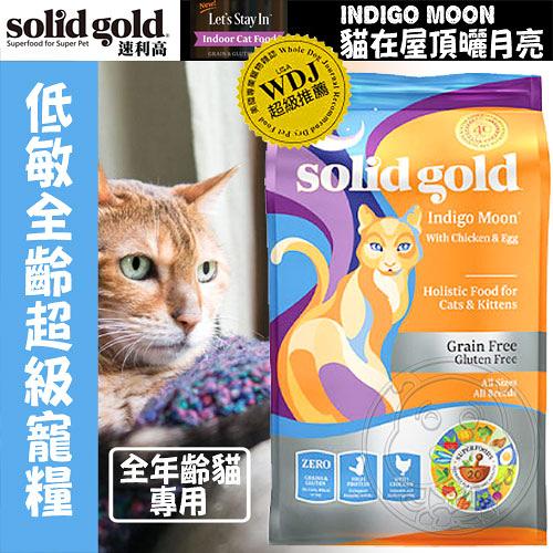 【培菓寵物48H出貨】速利高超級無穀貓糧1磅【低敏全齡貓】貓在屋頂曬月亮貓飼料