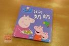 Peppa Pig 粉紅豬小妹 佩佩豬 我的奶奶 故事書