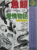 【書寶二手書T5/動植物_OHH】魚類愛情物語_宋碧華