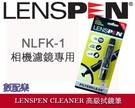 【數配樂】加拿大 LENSPEN 鏡頭筆 NLFK-1 神奇碳微粒拭鏡筆 雙頭兩用 光學清潔筆 公司貨