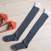 長筒襪 蕾絲 螺紋 加厚 過膝襪 長筒襪【FS018】 BOBI  12/08