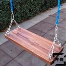 兒童鞦韆板鐵鏈實木鞦韆坐板戶外木板蕩鞦韆【左岸男裝】