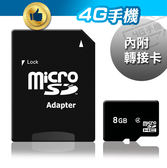 神腦終身保固 記憶卡 Micro SD T-flash 8G CLASS 4 全新吊卡裝【4G手機】