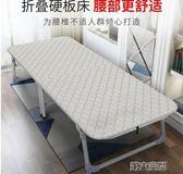 折疊床 折疊床板式單人家用成人午休床辦公室午睡床簡易硬板木板床 第六空間 MKS