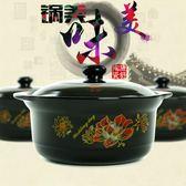 沙鍋 明火耐高溫陶瓷煲熬粥燉鍋養生煲湯鍋大容量砂鍋 GB1097『愛尚生活館』