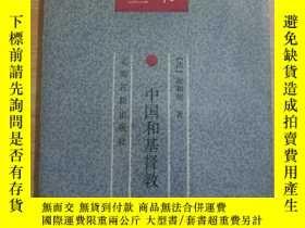 二手書博民逛書店罕見中國和基督教:中國和歐洲文化之比較:海外漢學叢書Y26466