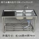 不銹鋼洗菜盆洗碗池雙盆單槽雙水槽帶支架陽台水槽家用商用廚房 1995生活雜貨NMS