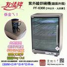 【友情牌】友情 99公升全不銹鋼紫外線烘碗機(大四層)PF-6368 「內外皆使用鏡面不銹鋼#304BA材質」