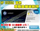 HP CC532A / 304A  原廠 黃色超精細碳粉匣 適用於CP2020n/dn/x、CP2025n/dn/x、CM2320n/nf/fxi MFP