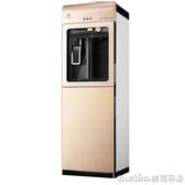 申花飲水機立式冷熱冰溫熱家用迷你小型節能制冷開水機全自動QM 美芭