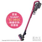 日本代購 空運 2019新款 SHARP 夏普 EC-AR3S 手持 無線 吸塵器 輕量1.5kg 附4吸頭