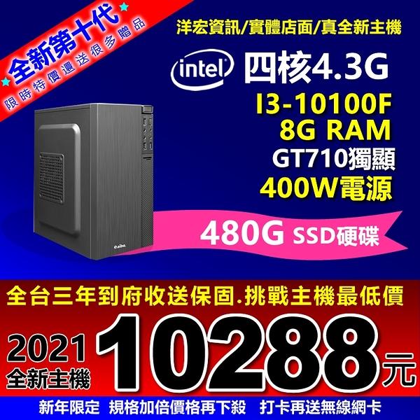 【10288元】全新第十代Intel I3-10100F四核獨顯4.3G大容量480G/8G主機臺南洋宏資訊可刷卡分期