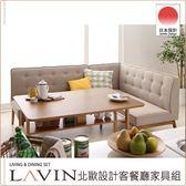 【JP家具通販】LAVIN單邊扶手米色轉角雙人沙發