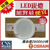 下殺特價 歐司朗 11W LED崁燈 6吋崁燈 15cm15公分 漢堡燈 白光 CNS OSRAM 【奇亮科技】