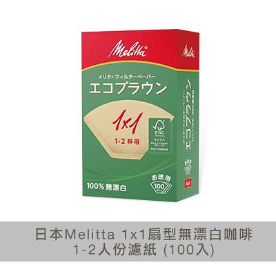 【Melitta】1x1 無漂白扇形手沖咖啡濾紙 1-2人份 (100入盒裝)