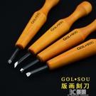 木刻刀日本進口雕刻刀木雕工具橡皮章刻刀木刻木雕刀套裝版畫刻刀 3C優購