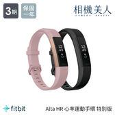FITBIT Alta HR 心率運動手環 特別版 公司貨 單機 消光黑/粉紅金